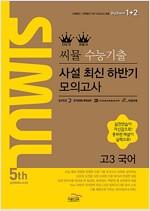 씨뮬 5th 수능 기출 사설 최신 하반기 모의고사 고3 국어 (2017년)