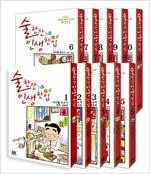 술 한잔 인생 한입 1~10 한정판 세트 - 전10권