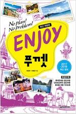 [중고] Enjoy 푸껫 (2017~2018 최신 개정판)
