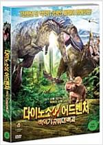 다이노소어 어드벤처 : 백악기 공룡대백과