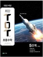 최강 TOT 초등수학 5단계 5학년 (2017년)