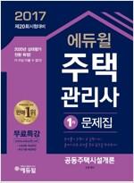 2017 에듀윌 주택관리사 1차 문제집 공동주택시설개론