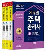 2017 에듀윌 주택관리사 1차 문제집 세트 - 전3권