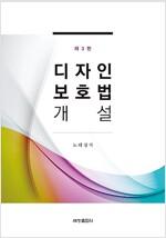 [중고] 디자인보호법 개설