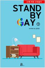 [세트] [BL] Stand by Gay (총2권/완결)