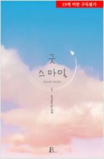 [세트] [BL] 굿 스마일 (외전 포함) (총3권/완결)