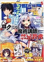 ドラゴンマガジン 2017年 5月號 (雜誌)