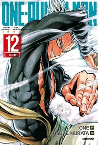 원펀맨 One Punch Man 12