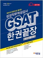 2017 상반기 대비 에듀윌 GSAT 한권끝장 유형분석