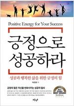 긍정으로 성공하라