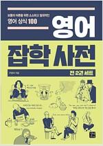 영어 잡학 사전 세트 - 전2권