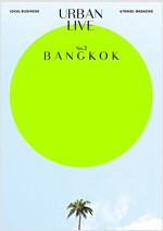 [중고] 어반 리브 No.2 : 방콕