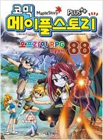 코믹 메이플 스토리 오프라인 RPG 88