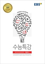 EBSi 강의교재 수능특강 제2외국어&한문영역 아랍어 1 (2017년)