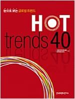 [중고] Hot Trends 40