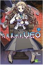 [중고] 스트로베리 UFO 2