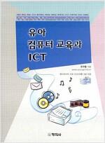 [중고] 유아 컴퓨터 교육과 ICT