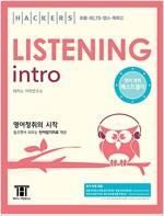 [중고] Hackers Listening Intro (해커스 리스닝 인트로) (영어청취 입문서, 단어암기 MP3)