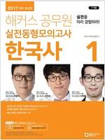 2017 해커스 공무원 실전동형모의고사 한국사 1