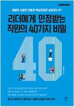 리더에게 인정받는 직원의 40가지 비밀