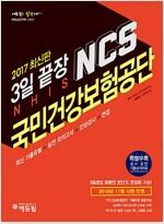 2017 에듀윌 NCS 국민건강보험공단 3일 끝장