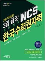2017 에듀윌 NCS 한국수력원자력 3일 끝장