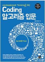 Coding 알고리즘 입문