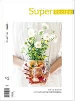 [중고] 수퍼레시피 Super Recipe 2017.3