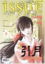 [중고] 이슈 Issue 2017.3