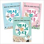 역사 왔수다 세트 - 전3권