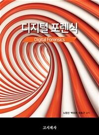 디지털 포렌식알라딘: 디지털 포렌식