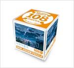 너의 이름은. 8 미니직소퍼즐 혜성의 잔상 타키 108피스 (퍼즐 + 아크릴 박스)