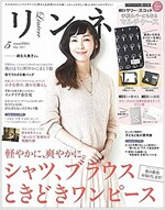 リンネル 2017年 05月號 (雜誌, 月刊)
