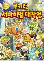 쿠키런 서바이벌 대작전 11 : 전기 편