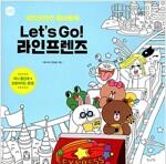 Let's Go! 라인프렌즈 (미니등신대 + 브로마이드 증정)
