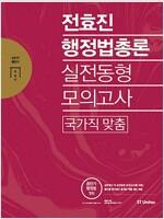 2017 전효진 행정법총론 실전동형모의고사 : 국가직 맞춤