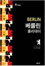 베를린 홀리데이 (베를린 초대형 지도 수록)