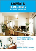 136명의 집: Beams At Home 2