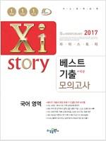 자이스토리 베스트기출 모의고사 국어영역 (2017년)