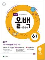 전과목 올백 기출문제 전체 범위 6-1 (2017년)
