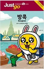 [중고] 저스트 고 방콕 (2017~2018년 최신 개정판) (카카오프렌즈 스페셜 에디션)