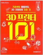 3D 프린터 101
