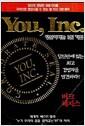 [중고] You, Inc (당신이라는 1인 기업)