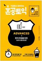 카페에서 공부하는 혼공 토익 Advanced (신토익 Edition)