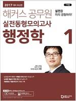 2017 해커스 공무원 실전동형모의고사 행정학 1