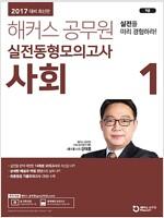 2017 해커스 공무원 실전동형모의고사 사회 1