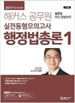 2017 해커스 공무원 실전동형모의고사 행정법총론 1