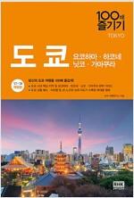 [중고] 도쿄 100배 즐기기