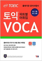 ETS TOEIC VOCA (출제기관 ETS 토익 보카/ 최신 기출/ 무료 단어 암기용 어플+MP3+쪽지 시험지)