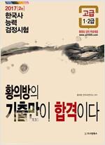 2017 황의방의 기출만이 합격이다 한국사 능력 검정시험 고급(1.2급) 2판